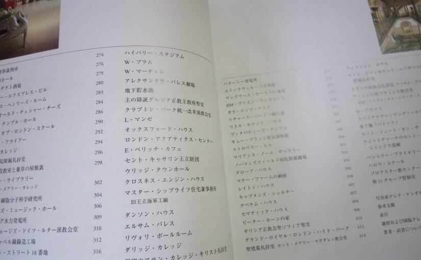 読書『芸術の都 ロンドン大図鑑』(西村書店)