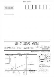 藤吉憲典陶展 at 桃居
