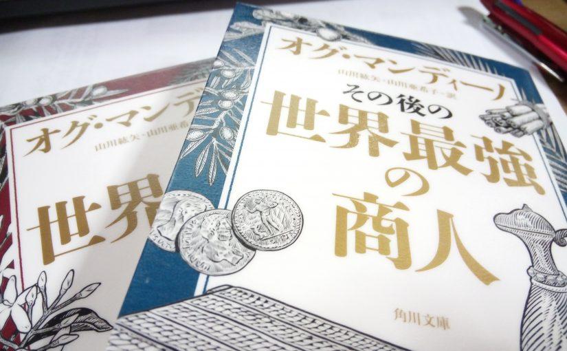 『世界最強の商人』角川文庫