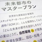 ナショナルジオグラフィック日本版2019年4月号より