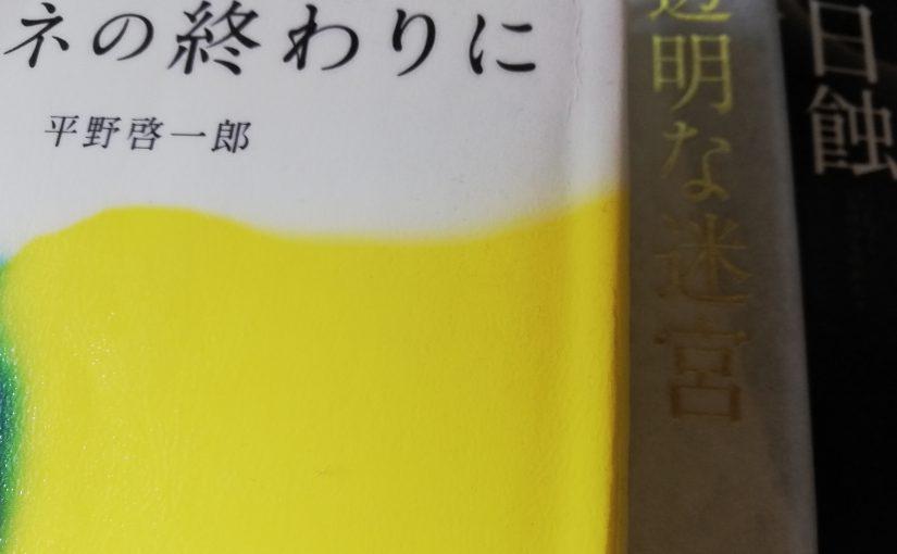 読書『ある男』(文藝春秋)