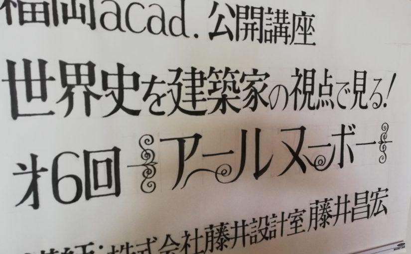 【開催報告】福岡ACAD.「世界史を建築家の視点で学ぶ!第6回アールヌーボー」