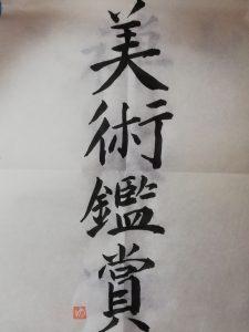 花祭窯書道部