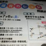郷育カレッジ開校式記念講座「秀吉・家康時代の筑前・宗像地域」。