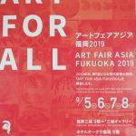 アートフェアアジア福岡2019