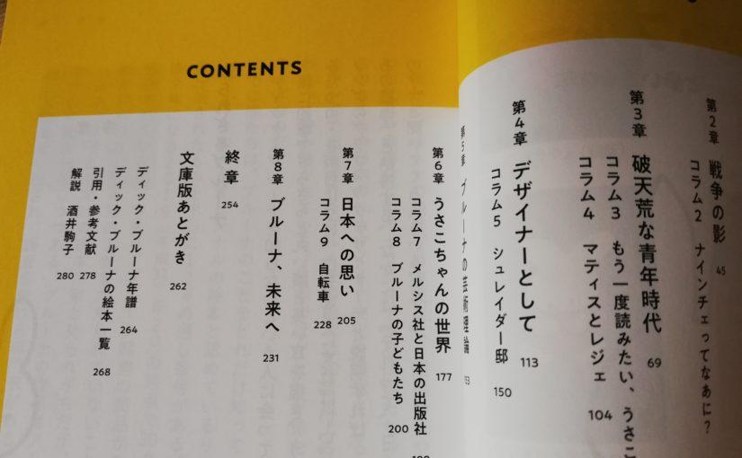 読書『ディック・ブルーナ ミッフィーと歩いた60年』(文春文庫)