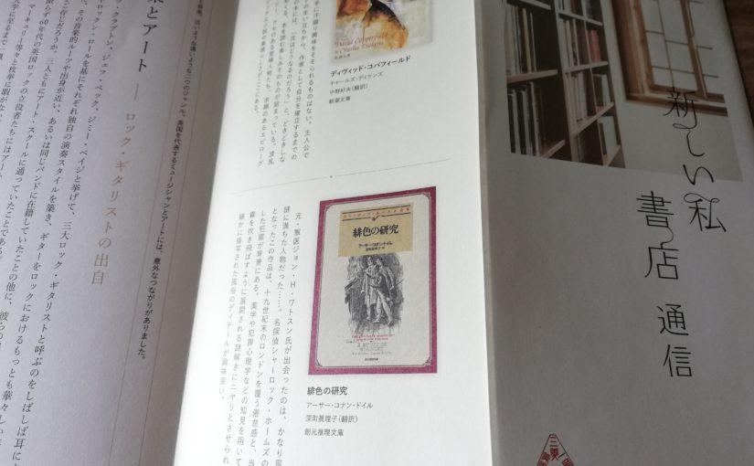 『新しい私 書店 通信』(三菱一号館美術館)