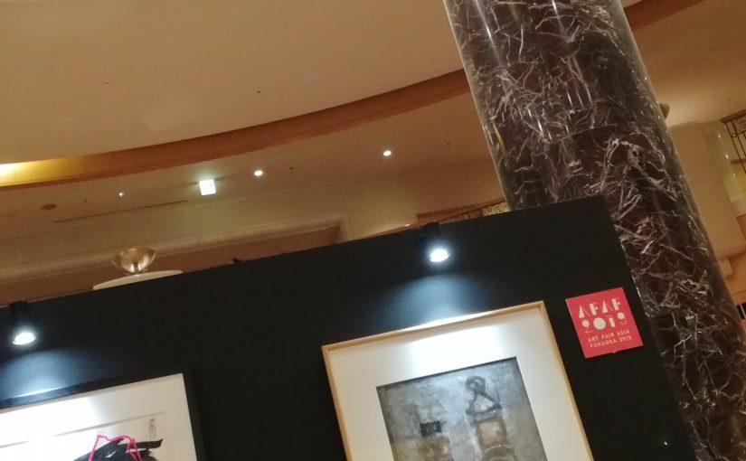 アートフェアアジア福岡2019、見てきました。
