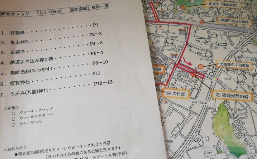 郷育カレッジ:ふくつ散歩 福間南編に参加してきました。
