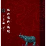 【告知】藤吉憲典上海個展。