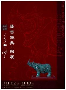 藤吉憲典上海個展