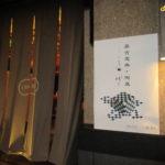 藤吉憲典 上海展示会 2019。