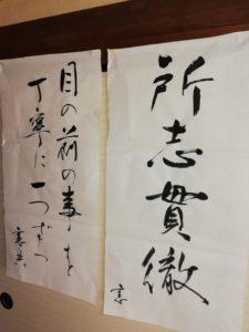 花祭窯書き初め2020