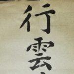 素人による禅語コラム。