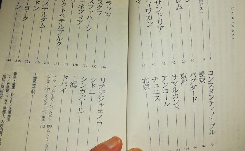 読書『30の都市から読む世界史』(日経ビジネス人文庫)