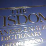 和英辞典がやってきた。
