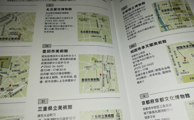 読書『日経おとなのOFF 絶対見逃せない2020美術展』(日経TRENDY)