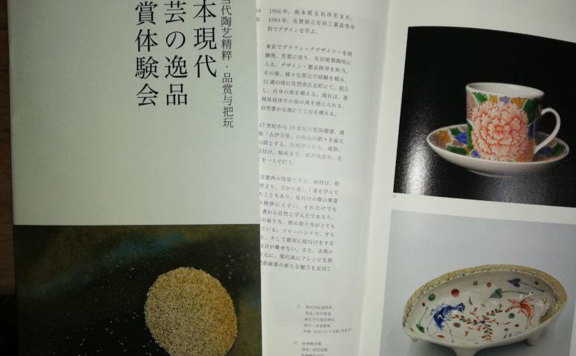日本現代陶芸の逸品鑑賞体験会。