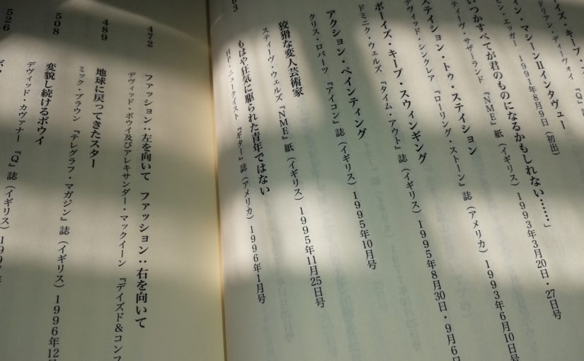 『デヴィッド・ボウイ インタビューズ』(シンコーミュージック・エンタテイメント)