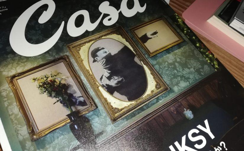 読書『BRUTUS Casa BANKSY バンクシーとは誰か?』