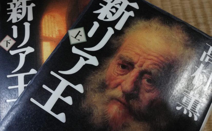 『新・リア王(上・下)』(新潮社)