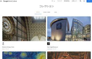 Google Art&Culture