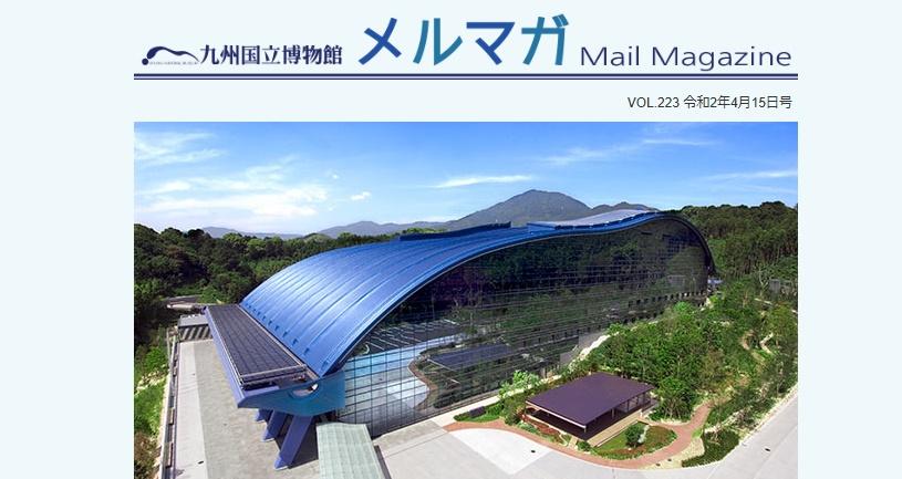 九州国立博物館からのメルマガ。