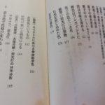 読書『色の秘密』(文春文庫PLUS)