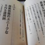 読書『森美術館のSNSマーケティング戦略 シェアする美術』(翔泳社)