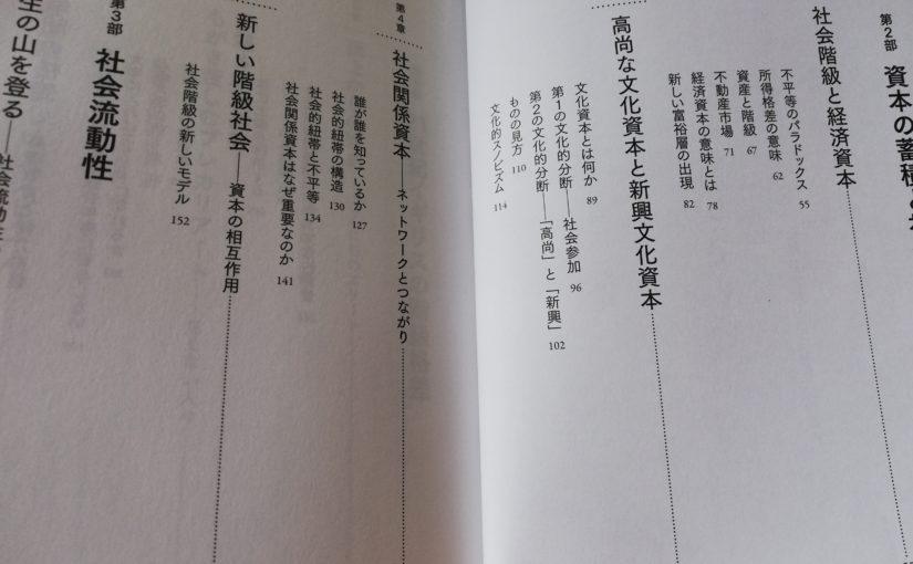 読書『7つの階級 英国階級調査報告』(東洋経済新報社)前半。