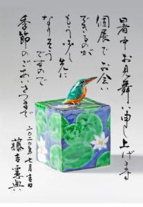 カワセミ陶箱 藤吉憲典
