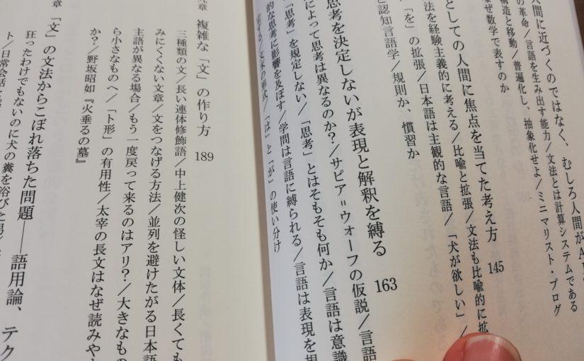 読書『「文」とは何か 新しい日本語文法のはなし』(光文社新書)