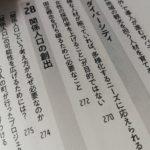 読書『観光再生』(プレジデント社)