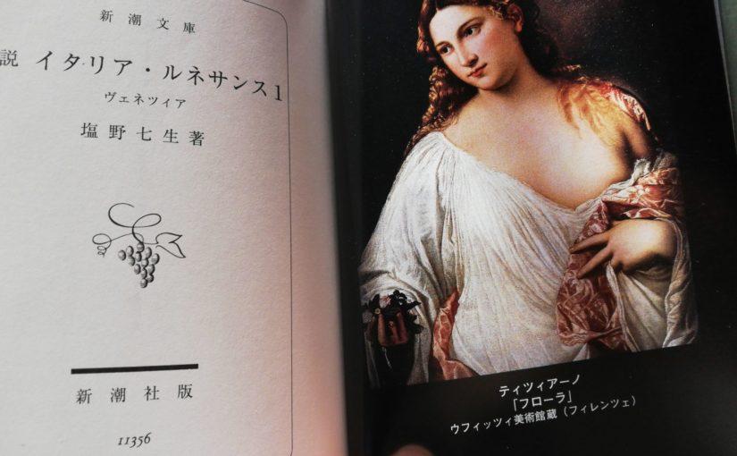 読書『小説 イタリア・ルネッサンス 1 ヴェネツィア』(新潮文庫)塩野七生