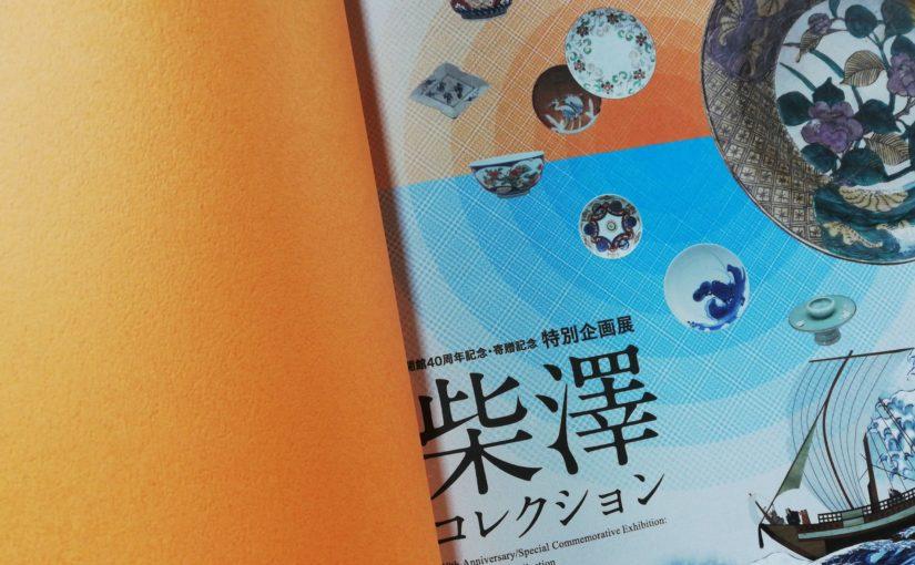九州陶磁文化館「特別企画展 柴澤コレクション」。