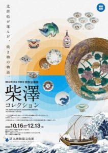 佐賀県立九州陶磁文化館 特別企画展 柴澤コレクション