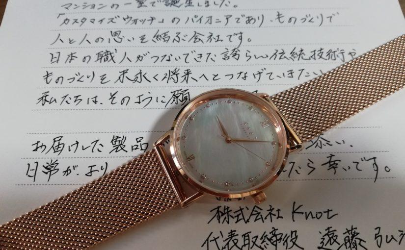 長~く使う。腕時計。