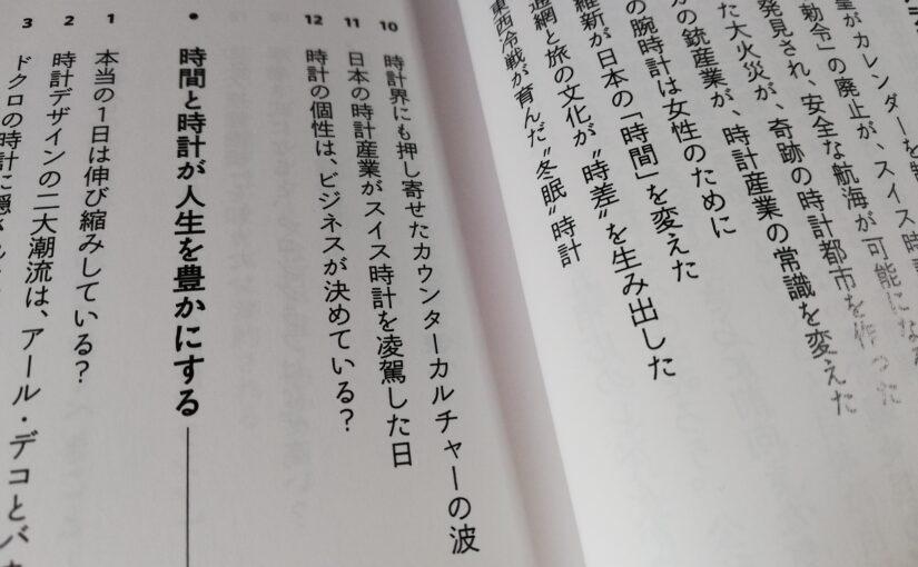 読書『教養としての腕時計選び』(光文社新書)篠田哲生 著