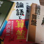 再読書『論語と算盤』渋沢栄一 と、あれこれ。