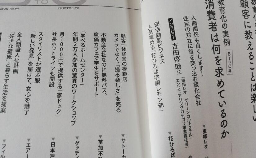 読書『リアルビジネス3.0 あらゆる企業は教育化する』(日経BP)日経トップリーダー編