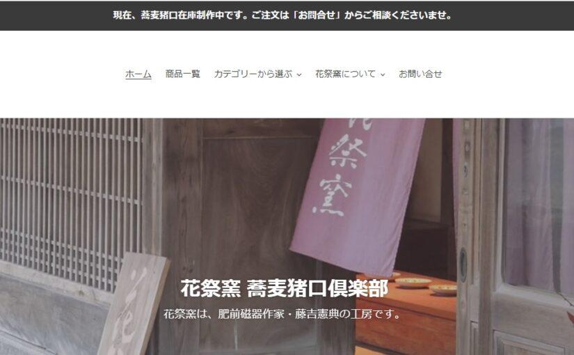 オンラインショップ「花祭窯 HANAMAYSURI GAMA 蕎麦猪口倶楽部」リニューアルオープンいたしました。