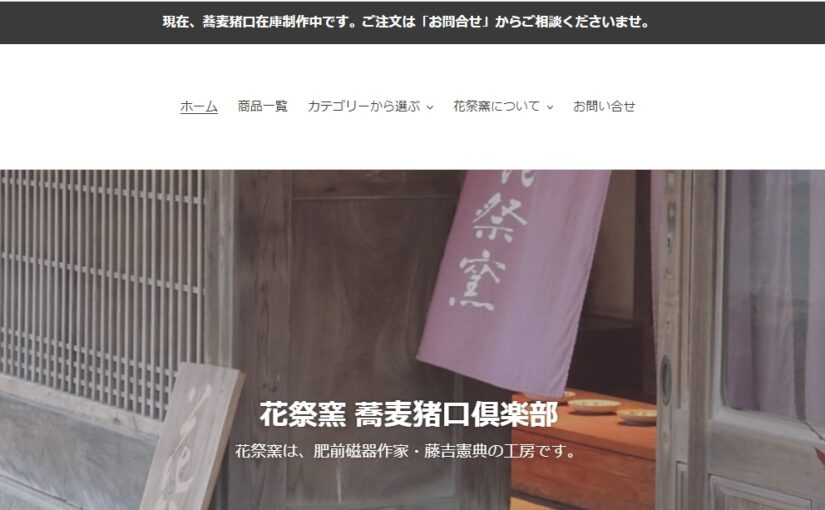 花祭窯 HANAMAYSURI GAMA 蕎麦猪口倶楽部