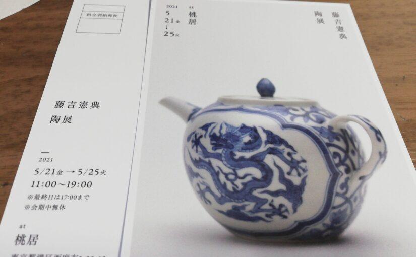 桃居さんから藤吉憲典陶展のDMが届きました!