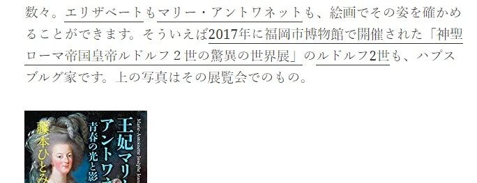 読書『王妃マリー・アントワネット<華やかな悲劇のすべて>』(角川書店)藤本ひとみ