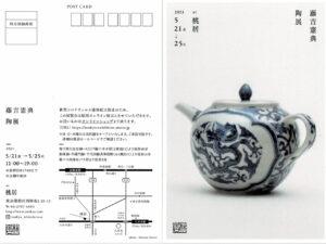 藤吉憲典陶展 at 桃居 2021/5/21(金)-5/25(火)