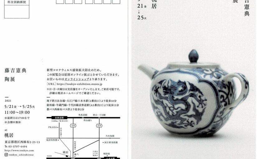 「藤吉憲典展 at 桃居 2021」 初日です。