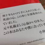 続・読書『英語の品格』第4章(インターナショナル新書)ロッシェル・カップ/大野和基 著