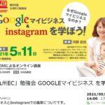 九州EC勉強会「GOOGLEマイビジネス を学ぼう」に参加しました。
