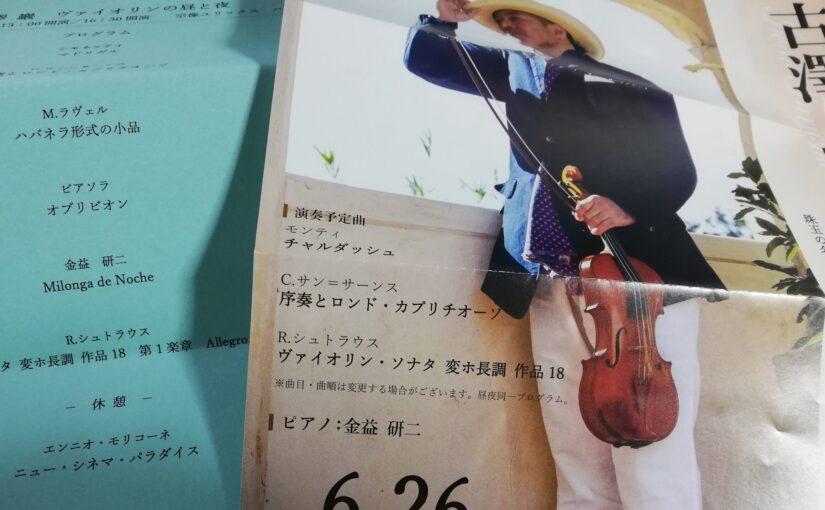 やっと!久しぶりのコンサート「古澤巌 ヴァイオリンの昼と夜」
