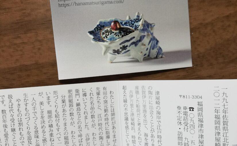 花祭窯ショップカード 兼 藤吉憲典アーティストステイトメント